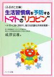 """西红柿预防生活方式疾病""""番茄红素""""[生活習慣病を予防するトマトの""""リコピン""""]"""