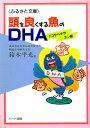 頭を良くする魚のDHA?胎児の発育や老化対策にも効果、魚に含まれる「DHA」と人の知能の密接な関係:健康食品の効果を解説した書籍