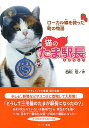 日本一有名な猫の子猫時代から現在までを描く猫のたま駅長