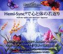 ヘミシンクで心と体の若返り【日本語版】【ヘミシンクCD】