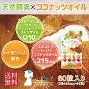 【送料無料】美容&健康に人気のココナッツオイル配合のソフトカ...