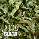 【最大200円OFFクーポン配布中!】枇杷葉茶100g 暑い夏のつかれにも!【ダイエットティー】【健康茶/お茶】枇杷葉茶