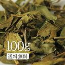 A級ギムネマ葉茶100g 二千年以上前から伝わる不思議