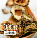 《エントリーでポイント5倍》ゴーヤ茶100g ゴーヤは南国の長寿を支える伝統食!ゴーヤ茶/ごーや/(実種混合) OM