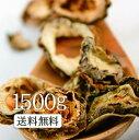 【業務用価格!】ゴーヤ茶1500g 南国の長寿を支える伝統食!【ダイエット茶】【健康茶/お茶】ゴーヤ茶(実種混合)1.5キロ