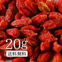 【送料無料】卸値価格!くこ種子茶20g 世界が注目のスーパー