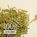 【エントリーでポイント2倍】レモングラスティー100g 親しみやすい香りでリフレッシュ!【健康】【ハーブ】レモングラスハーブティー