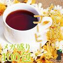 たんぽぽコーヒー ティーバッグ300g(3g×100包(目安包数))!送料無料!ノンカフェインで安心のたんぽぽコーヒー!残留農薬検査済み!たんぽぽ茶【タンポポ茶...