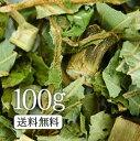 タラの葉茶100g 春の山菜界の王様!【ダイエットティー】【健康茶/お茶】タラの葉茶/たら茶