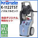 【お得なセット価格】クランツレ 業務用 100V冷水高圧洗浄機 K-1122TST ノズルフルセ