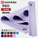 1年保証 最高級 マンドゥカ ヨガマット Manduka PRO ヨガマット(6mm)日本正規品 Yoga Mat PRO 20FW 筋トレ トレーニング ホットヨガ 厚手 ピラティス ブラックマット 大きい「YC」  _L