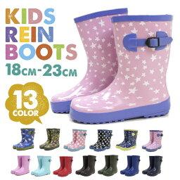 キッズ レインブーツ 子供用 長靴 おしゃれ 男の子 女の子 ジュニア キッズ 子供 雨 雪 防水 撥水 18cm 19cm 20cm 21cm 22cm※外箱はありません※