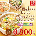 12種の素材をおいしく食べるスープ6食【1箱12袋入】 [ひかり味噌 送料無料 インスタントスープ]