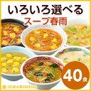 いろいろ選べるスープ春雨 40食【送料無料】[ひかり味噌 はるさめスープ]