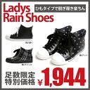 Rina リナ R-638 インヒール入り レインブーツ スニーカー 婦人 ママ 靴 シューズ 長靴 レインシューズ 激安 ショートブーツ