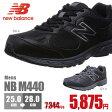 国内正規品 New Balance NB M440 (BK4/GY4) ニューバランス ランニングシューズ (横幅:4E)【5400円以上送料無料】メンズ/男性/スニーカー/靴/ジョギング/最新作