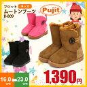 Pujit R-809 プジット ショート ムートンブーツ【5400円以上送料無料】ブーツ キッズ 男の子 女の子 靴 子供