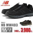 【国内正規品】New Balance NB MW403 (AL1/BB1) ニューバランス ウォーキング シューズ【5400円以上送料無料】メンズ/スニーカー/靴/シューズ/新色/男性モデル/スリッポン/軽量