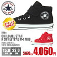 【国内正規品】CONVERSE CHILD ALL STAR N STREETPAD V-1 MID コンバース チャイルド オールスター N ストリートパッド V-1 MID【5400円以上送料無料】キッズ/ジュニア/子供靴/シューズ/人気/新作