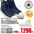 【国内正規品】CONVERSE ALL STAR PLTS SIDEGORE HI コンバース オールスター PLTS サイドゴア HI【5400円以上送料無料】メンズ/レディース/スニーカー/シューズ/人気/新作