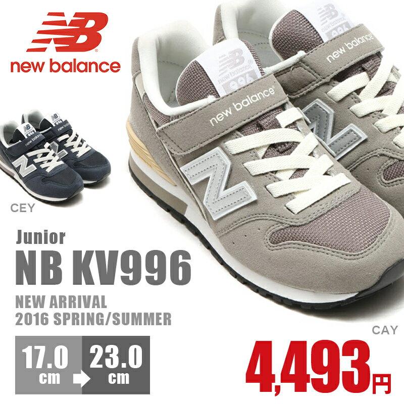 ニューバランス 子供靴 New Balance NB KV996 CAY CEY キッズ ジュニア スニーカー 男の子 女の子 子供 靴 シューズ