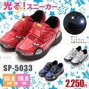楽天Hiigoo 【ヒー・ゴー】光る子供靴 キッズ シューズ スニーカー スピーダー SPEEDER SP-5033 人気 ジュニア 靴 子供靴 男の子 LED