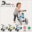 ディーバイク ミニ(D−Bike mini)【4色在庫】【乗用玩具】【子供乗り物】【アイデス】【ides】【誕生祝い】