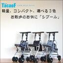 シプール (3色展開) 軽量コンパクトシルバーカー幸和製作所 テイコブ(Tacof) SI
