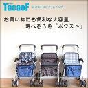 ボクスト (3色展開) スタンダードシルバーカー 幸和製作所テイコブ(Tacaof) SIST02