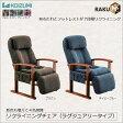 リクライニングチェア 楽座 ラグジュアリータイプ【koizumi】【コイズミ】【座椅子】