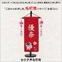 名前旗 こま犬桜 小サイズ(名前入り)【女の子用】【プリント...