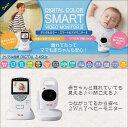 デジタルカラー スマートビデオモニター2【新型】【日本育児】【ベビーモニター】【2WAYモニター】【ビデオモニター】