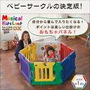 ミュージカルキッズランドDX【ベビーサークル】【日本育児】