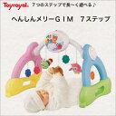 へんしんメリーGYM 7ステップ 【出産お祝い】【出産祝い】【メリー】【ベビージム】【toyroyal】【ローヤル】