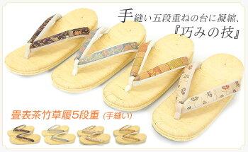 畳表茶竹草履5段重 (手縫い)