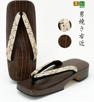 Hurt man baked Ukon No.01 easy to wear! Kimono footwear maker Hirai original gleaming masculinity and wholesale 10P28oct13 ★