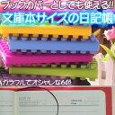 レゴブロック風 日記帳 ブックカバーとしても使える!! 【 レゴ ブロック スピン 栞紐 留め具 レ