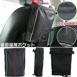 後方的座位口袋 [汽車配件汽車汽車座椅 guratsuanai 汽車的孔徑,鋼強與鉤橡膠側網狀口袋] [便利商店接收產品