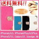 【訳あり特価】クロコダイル 手帳型 レザーケース【iPhone5 5s se galaxy S5 S6edge iphone6plus 6S ワニ柄 鰐 カバー アイフォン ラインストーン 革 ケース】
