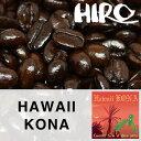 【シングルオリジンコーヒー】HIROCOFFEE◆ハワイコナ グリーンウェル農園 (100g)