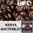 【ケニアオークションロット100g】シングルオリジンコーヒー豆スペシャルティコーヒー