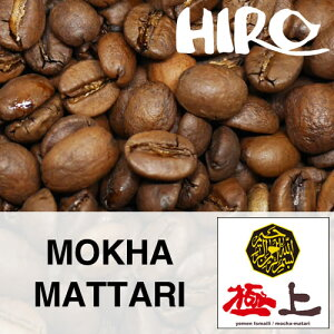 シングルオリジンコーヒー HIROCOFFEE モカマタリ イエメン