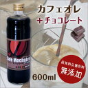 [preservative & coloring agent no addition] HIROCOFFEE ◆【 coffee chocolate syrup 】 Mocha Java base [600 ml]