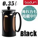 ポイント10倍!bodum ボダム KENYA ケニア フレンチプレスコーヒーメーカー 0.35L ブラック