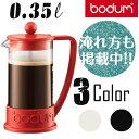ボダム ブラジル【コーヒー器具】HIROCOFFEE◆bodum BRAZIL フレンチプレス コーヒーメーカー 0.35L【2色展開】ブラック オフホワイト