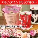 【バレンタインコーヒーギフトセット】HIROCOFFEE◆ドリップコーヒー バレンタイン・ブレンド10個セット【バケツ入り】