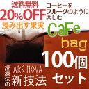HIROCOFFEE◆20%OFF 【 100個セット カフェバッグ 】コーヒーをフルーツのように楽しむカフェドフルッタ