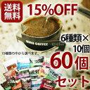 楽天ヒロコーヒー【送料無料:15%OFF】まとめ買いがお得!!HIROCOFFEE◆ドリップコーヒー60個セット
