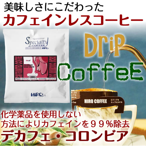 手軽にカンタン 本格ドリップコーヒーがおうちで楽しめるドリップタイプカフェインレスコーヒー ドリップコーヒー デカフェ コロンビア1袋