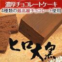 コーヒー コンセプト HIROCOFFEE チョコレート